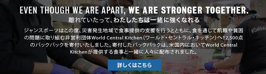 ワールドセントラルキッチンへの寄付
