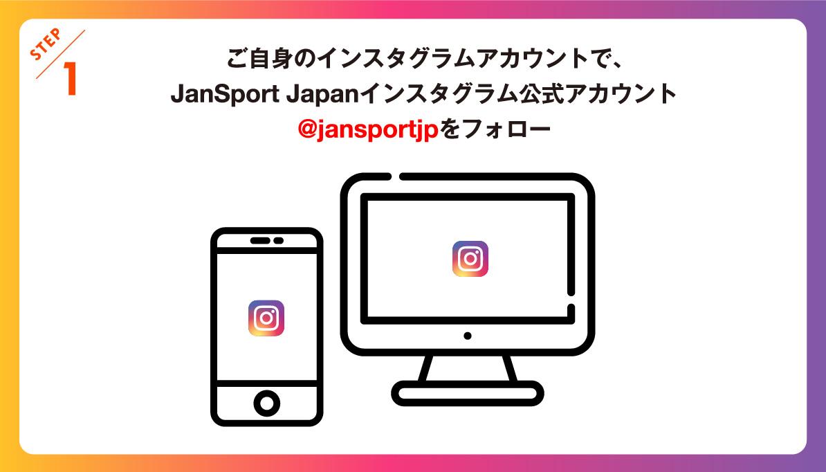 jansportインスタグラム公式アカウントをフォロー